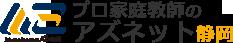 関東経済産業局認可 家庭教師派遣業協同組合加盟