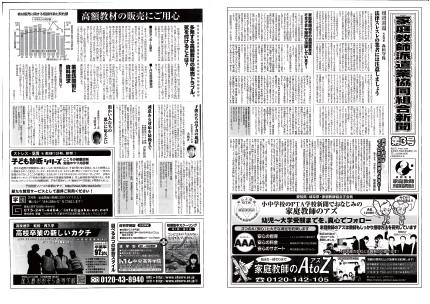 家庭教師派遣業協同組合新聞(第3号)