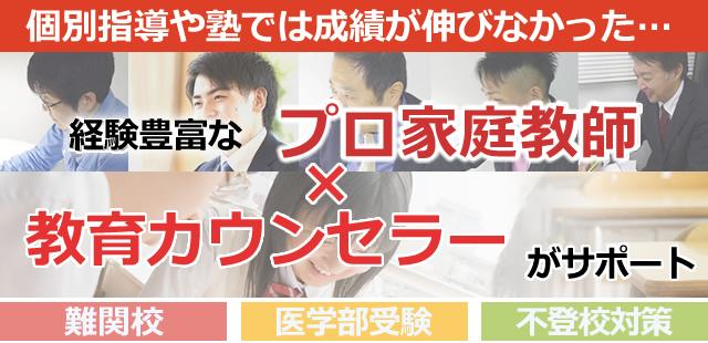 静岡のプロ家庭教師だから出せる成果があります。